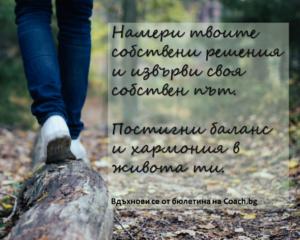 Регистрирай се за бюлетинан на Coach.bg